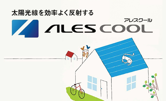 ALES COOL アレスクール