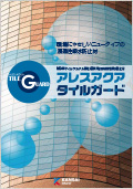 アレスアクアタイルガード(09年6月 新発売!)